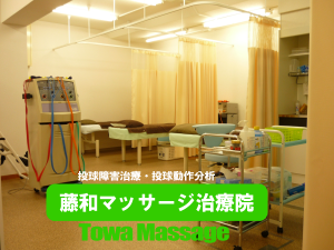 towamassagepic2